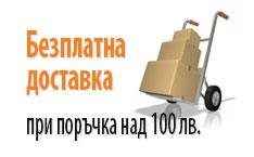 Безплатна доставка при поръчка над 100лв.