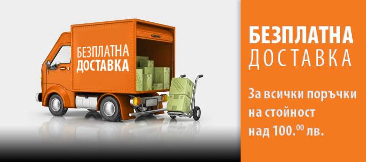 БЕЗПЛАТНА ДОСТАВКА - За всички поръчки на стойност над 100.00 лв.