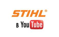 Stihl в YouTube